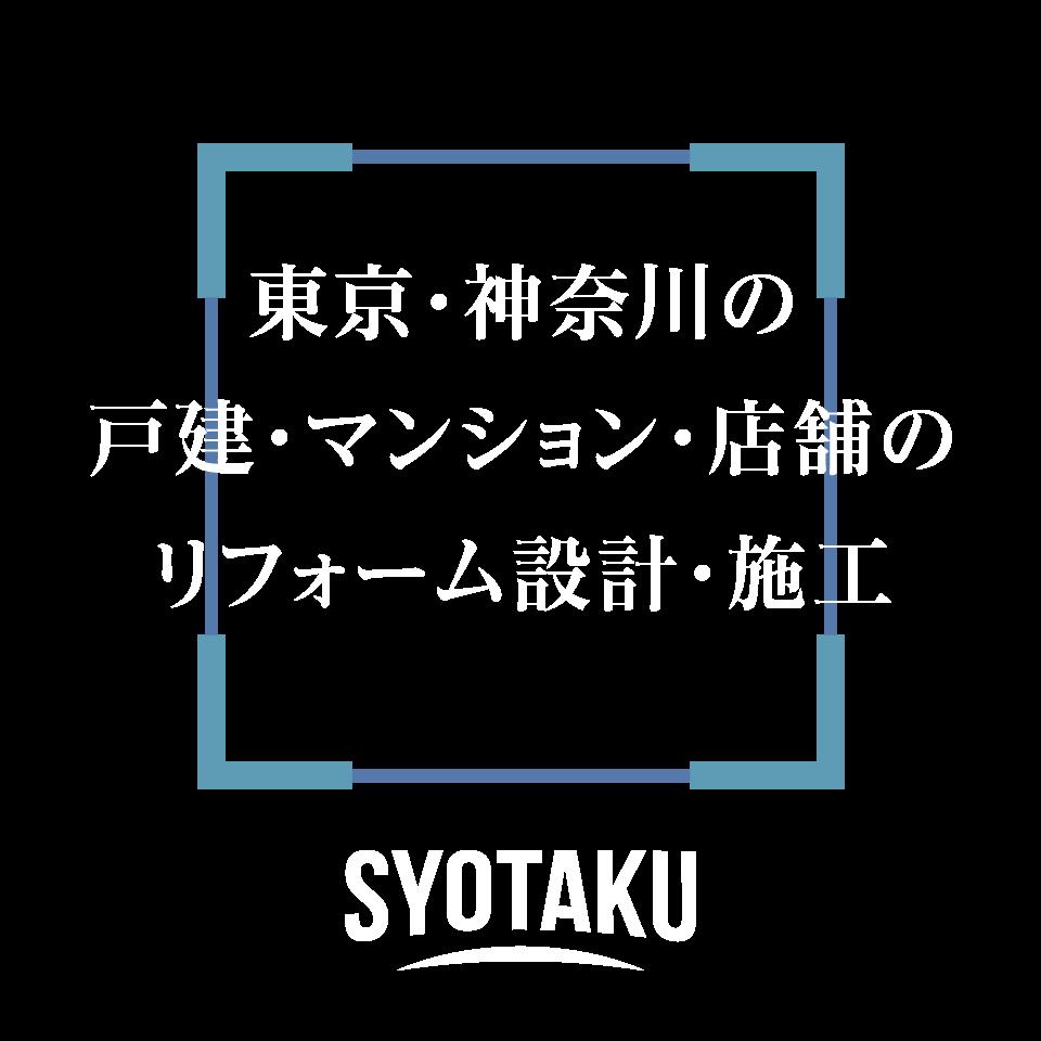 東京・神奈川の戸建・マンション・店舗のリフォーム設計・施工